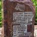 Памятник Бобке